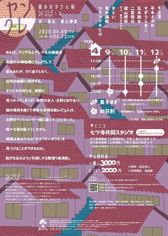 【公演延期】ヤングレ