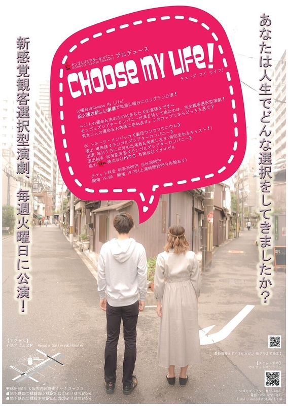 Choose My Life!