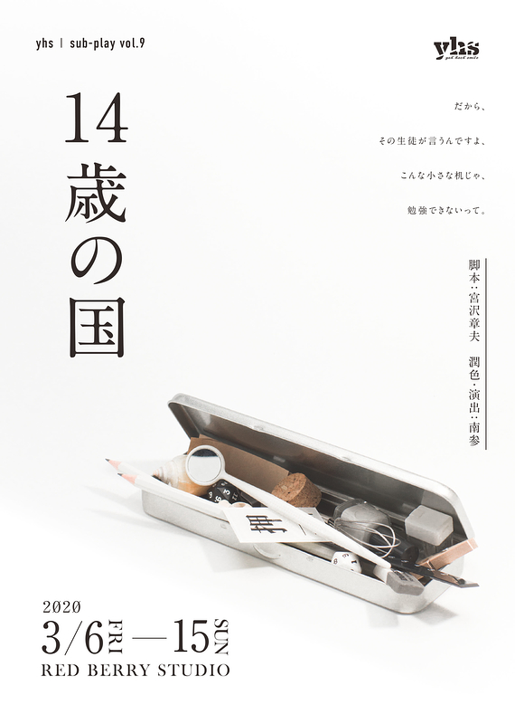 【中止・無期延期】sub-play vol.9『14歳の国』