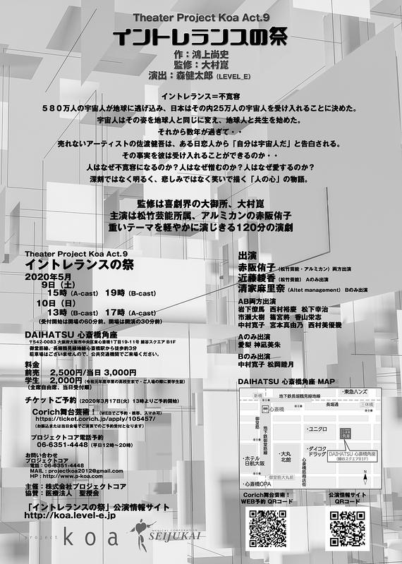 【公演再延期】イントレランスの祭
