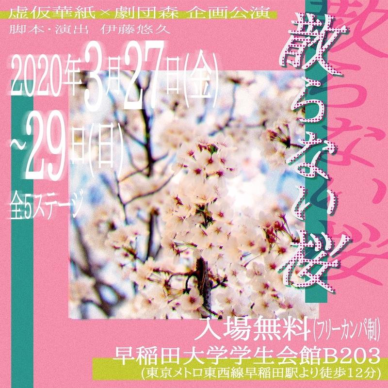 【公演中止】散らない桜
