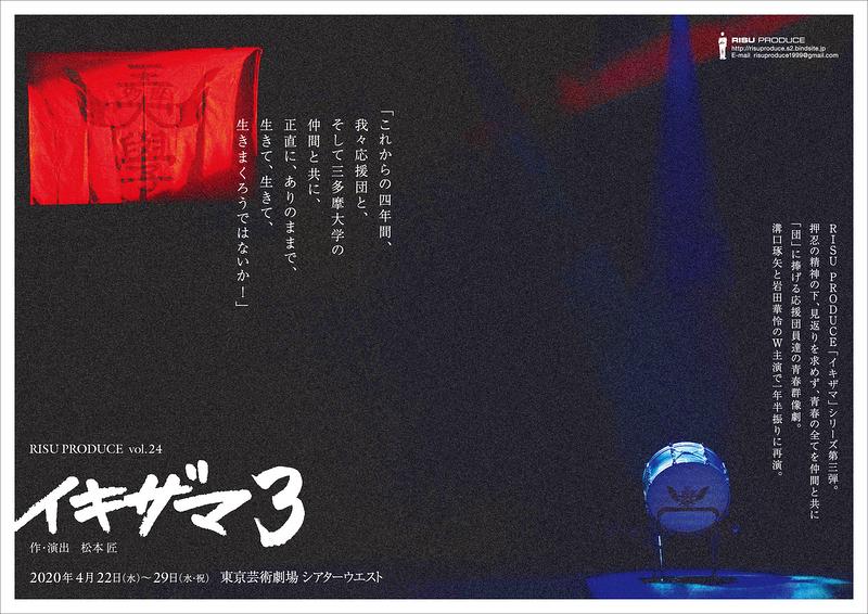 イキザマ3【公演中止】