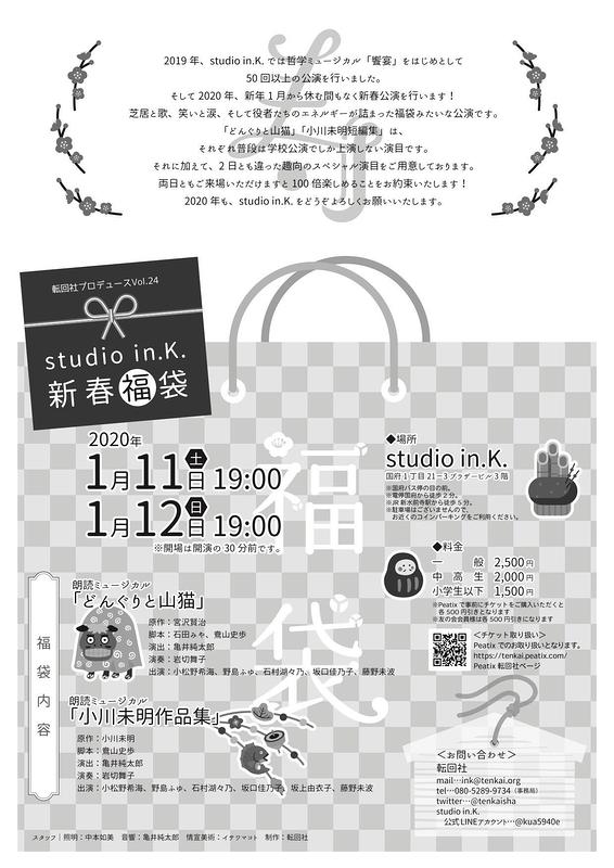 studio in.K. 新春福袋