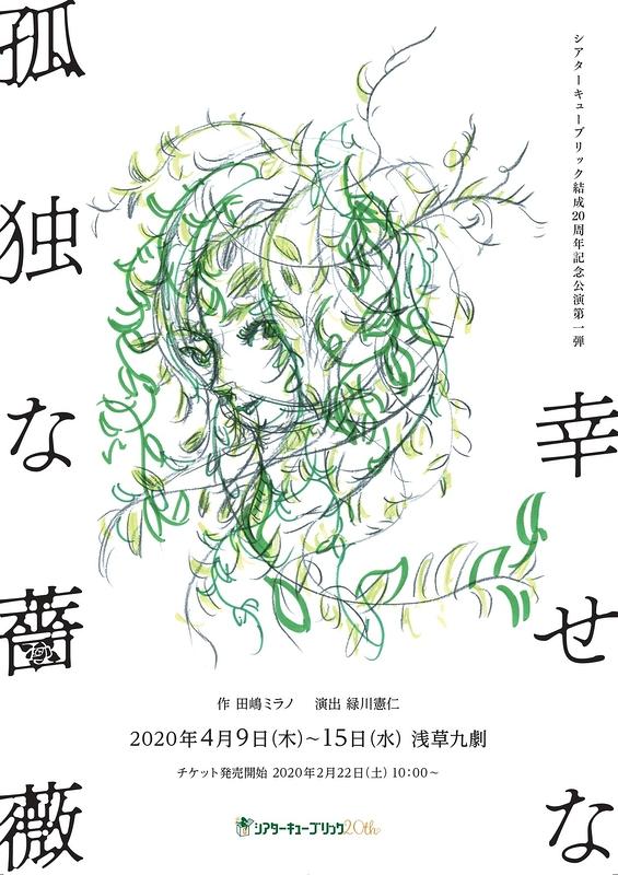 幸せな孤独な薔薇【公演延期】