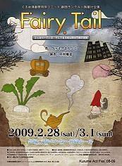 Fairy Tail ふぇあり~てぃる