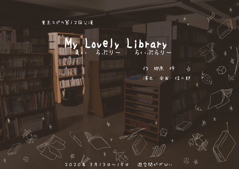 My Lovely Library