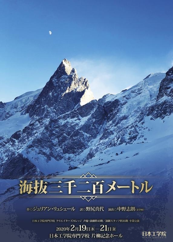 海抜三千二百メートル