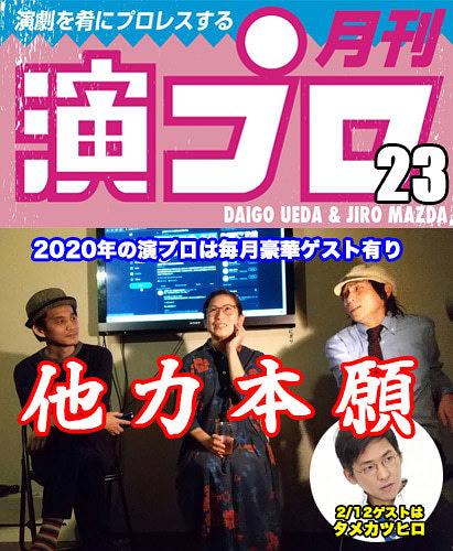 上田ダイゴと二朗松田の『演プロ23』