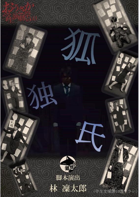 「狐独氏」