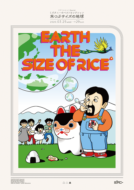 米つぶサイズの地球