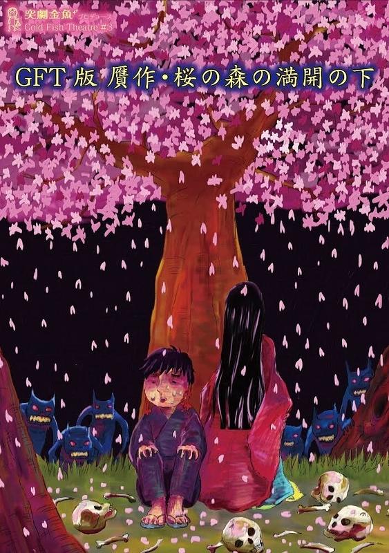 【公演中止】GFT版 贋作・桜の森の満開の下