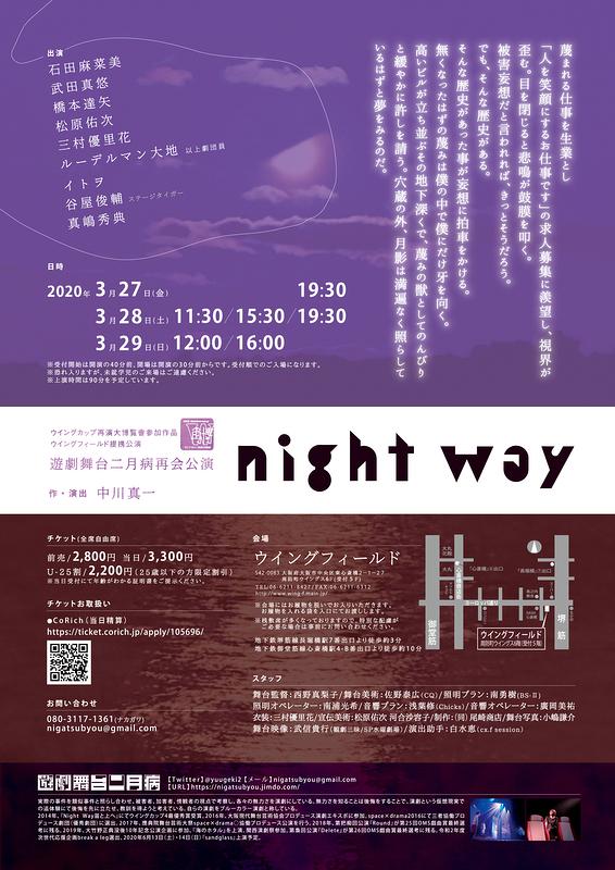 【公演中止】night way