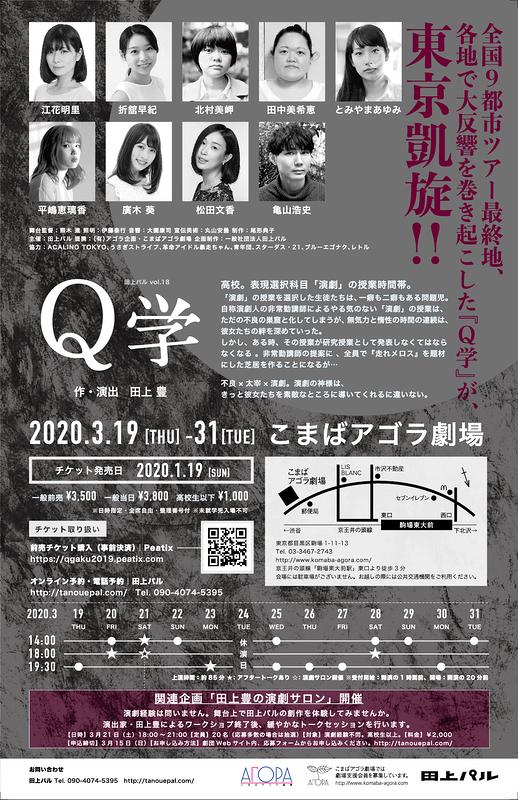 Q学【3/28-29公演中止】