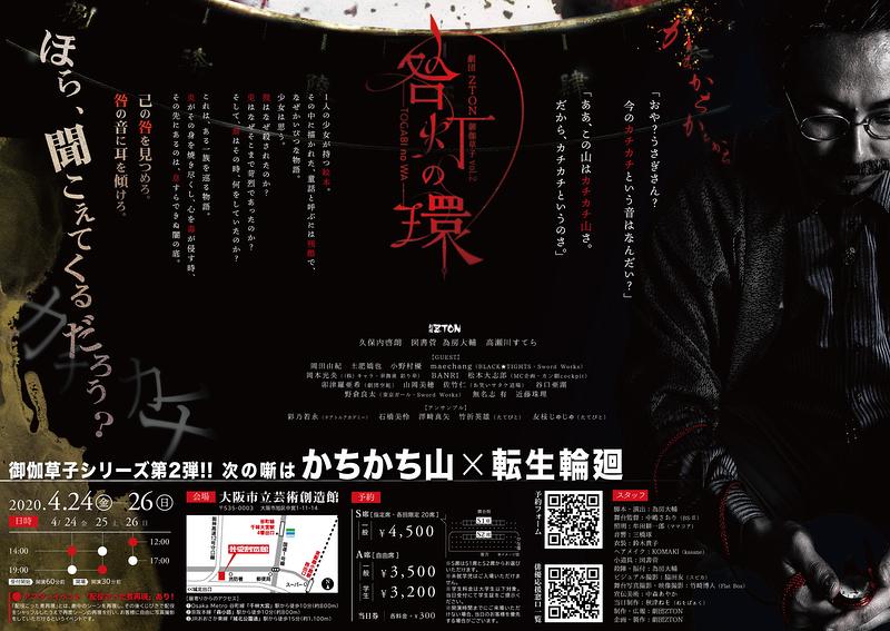 【公演延期】咎灯の環