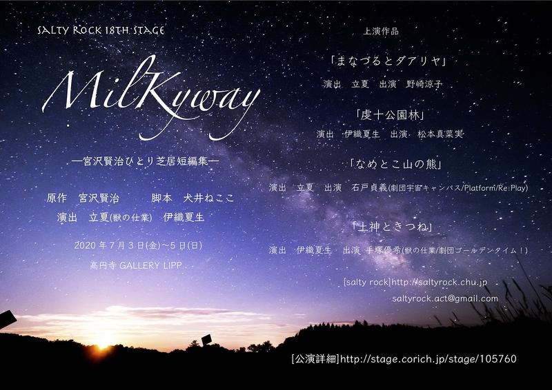 MilKyway【映像配信公演】