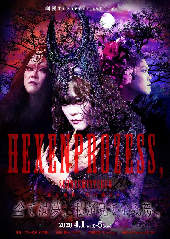 Hexenprozess,Schneewittchen(魔女裁判、雪白姫より)