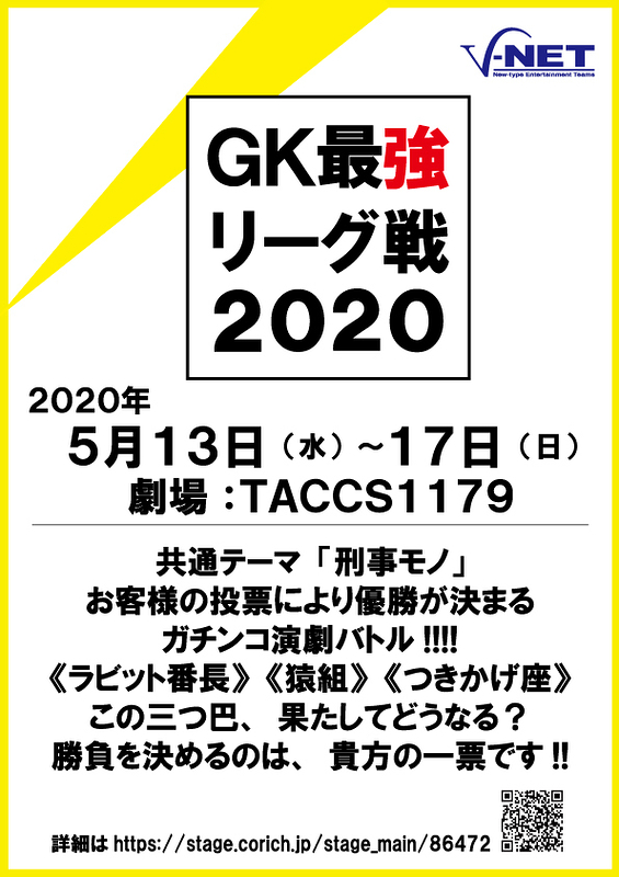 【公演延期】GK最強リーグ戦2020