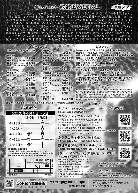 蛇骸王METAL4月公演中止