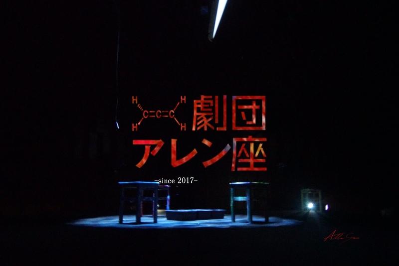 シカク【公演延期】
