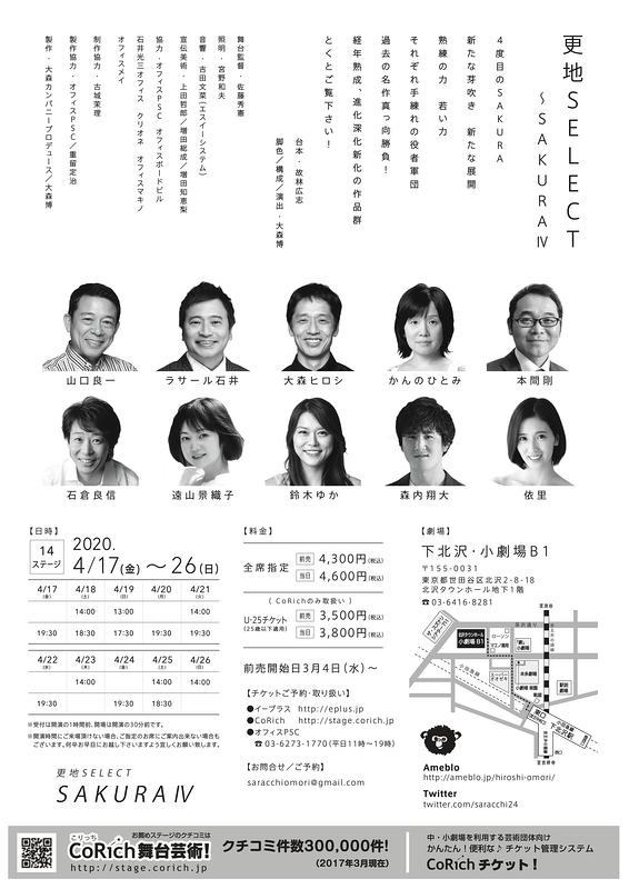 更地SELECT〜SAKURAⅣ