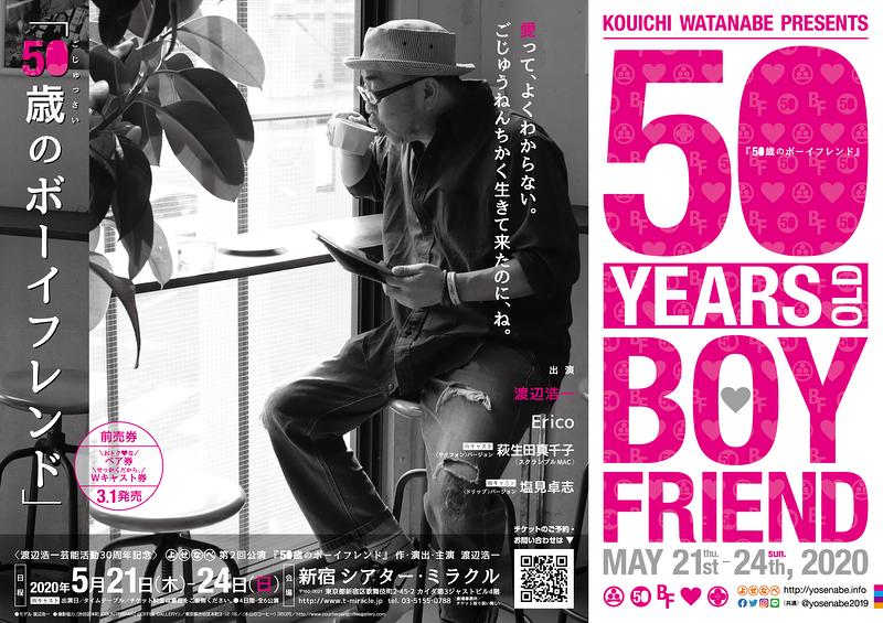 【公演中止】『50歳のボーイフレンド』