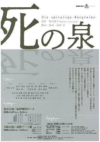 死の泉 Die spiralige Burgruine【大阪公演 会場変更】
