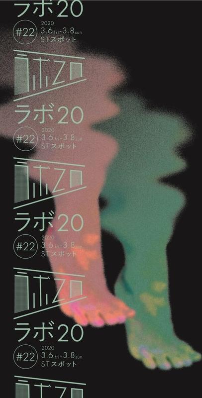 ラボ20#22
