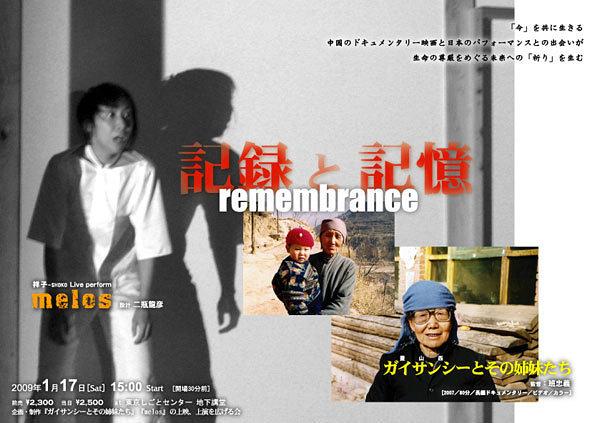 remembrance 記録と記憶