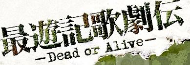 最遊記歌劇伝-Dead or Alive-