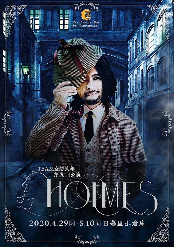HOLMES【10月へ公演延期】