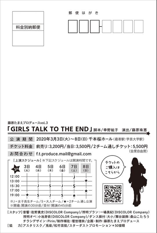 【公演中止】GIRLS TALK TO THE END