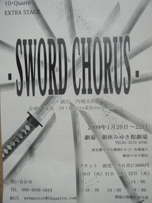 SWORD CHORUS