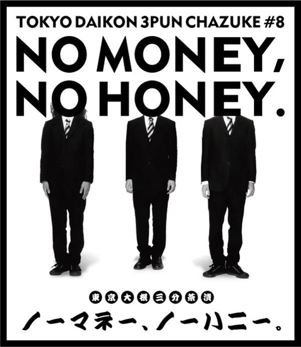 「NO MONEY,NO HONEY.」