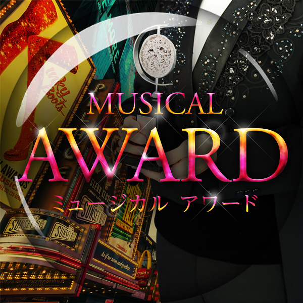 【公演中止】ミュージカル アワード