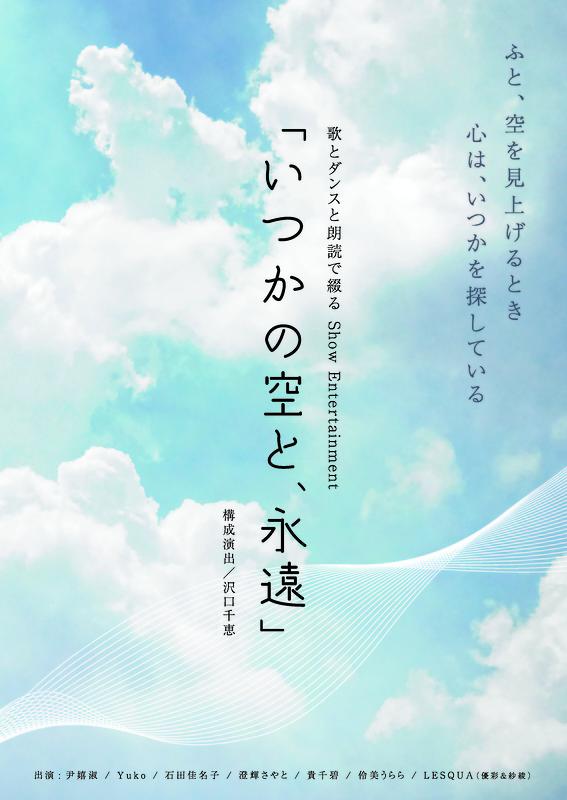 いつかの空と、永遠【公演中止】