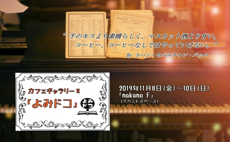よみドコ朗読公演#6