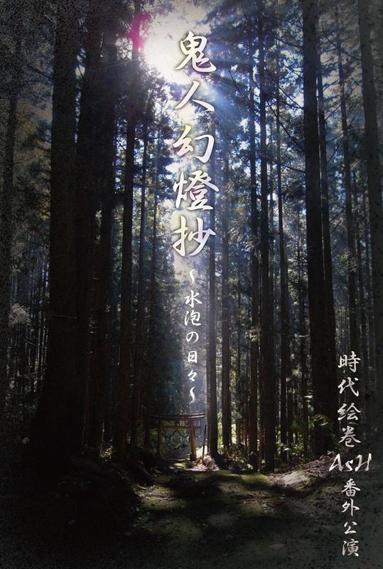時代絵巻AsH 番外公演 『鬼人幻燈抄〜水泡の日々〜』