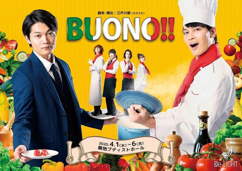BUONO!!【公演延期】