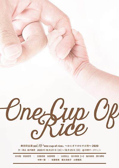 one cup of rice~おにぎりのむすび方~2020