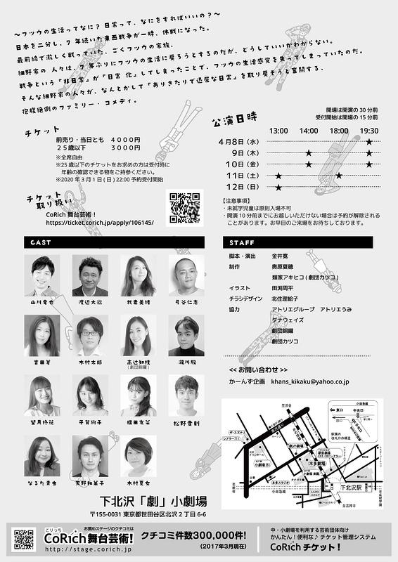 お茶の間戦争 令和二年度版【全公演中止】