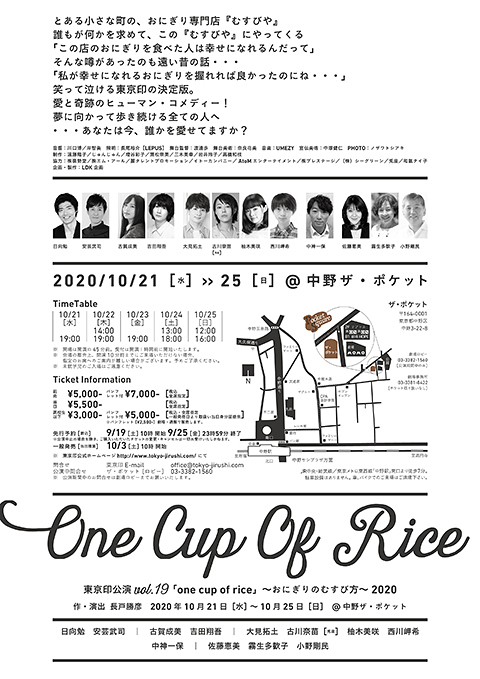 【公演延期→振替公演決定】One cup of rice