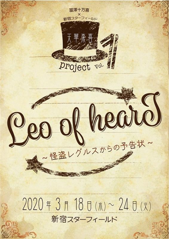 Leo of hearT 〜怪盗レグルスからの予告状〜