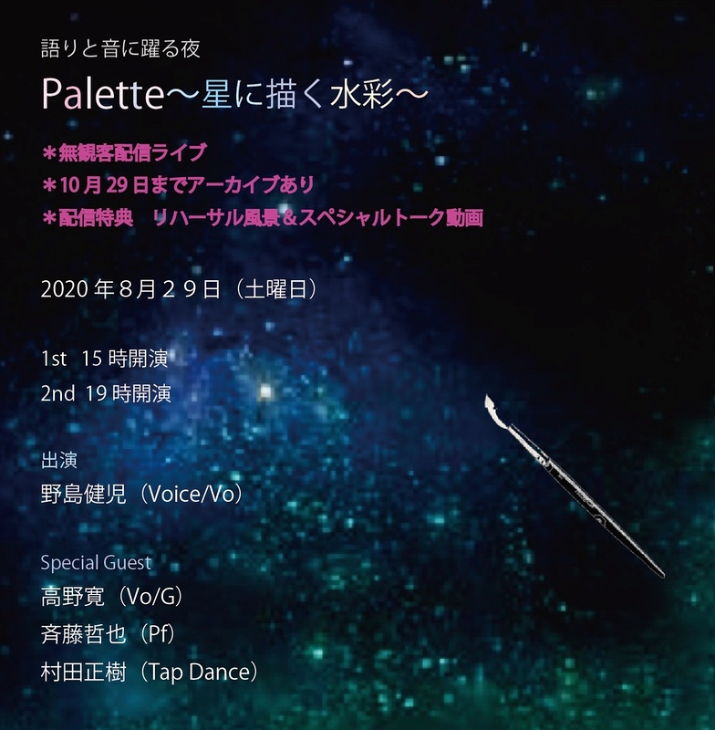 Palette〜星に描く水彩〜