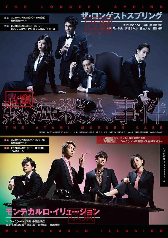 改竄・熱海殺人事件【3/28-3/29 東京公演中止】