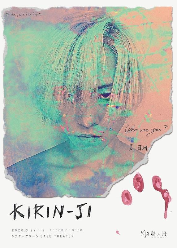KIRIN-JI