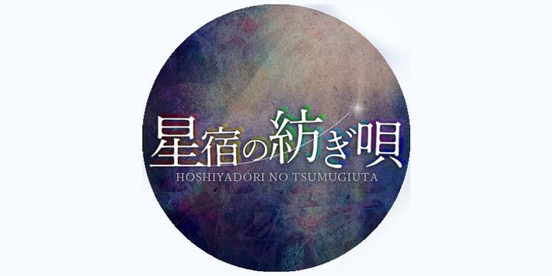 【公演中止】星宿の紡ぎ唄