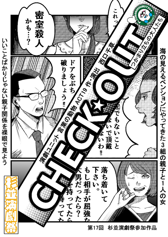 「CHECK OUT」