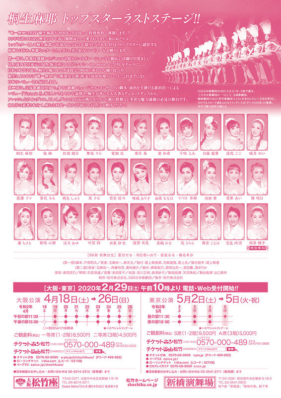 2020年レビュー「春のおどり」【東京・大阪 全日程公演中止】