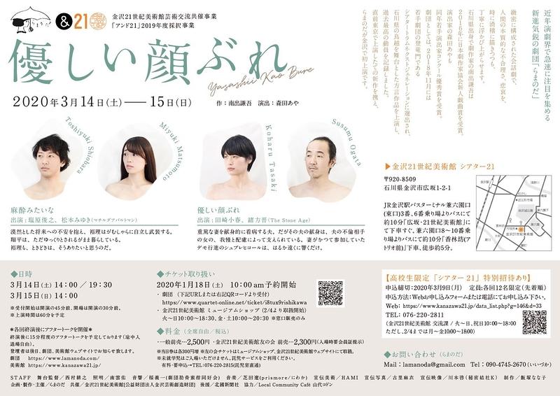 優しい顔ぶれ(金沢公演)