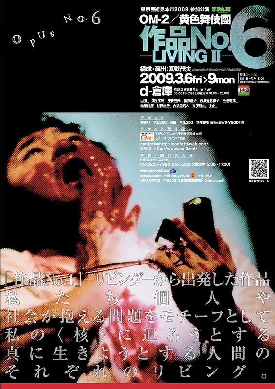 作品No.6-LIVING 2-